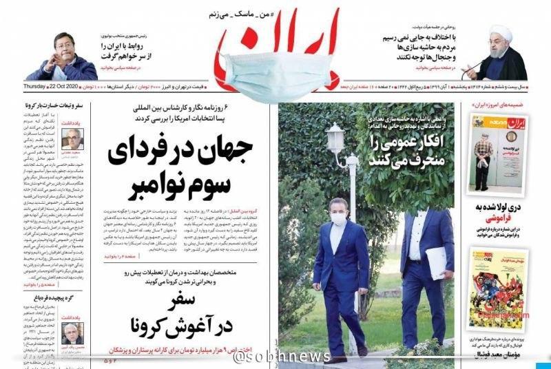 صفحه نخست روزنامه های کشور