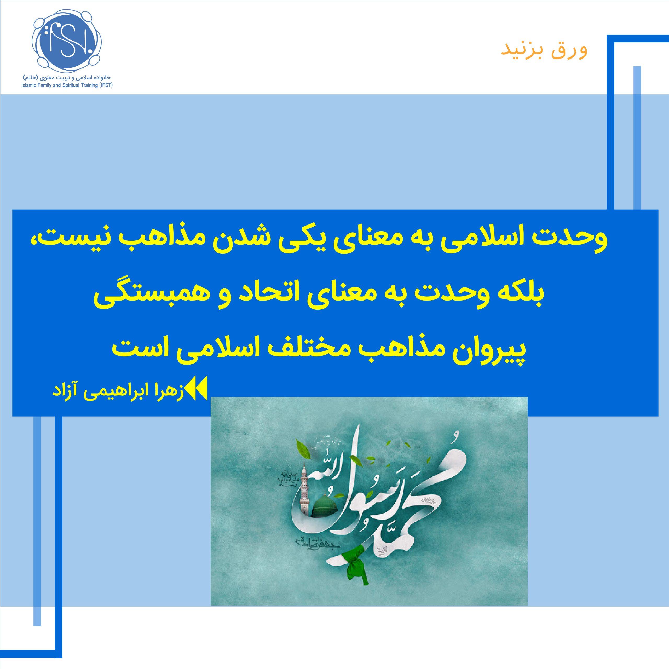 وحدت؛ اتحاد و همبستگی پیروان مذاهب مختلف اسلامی